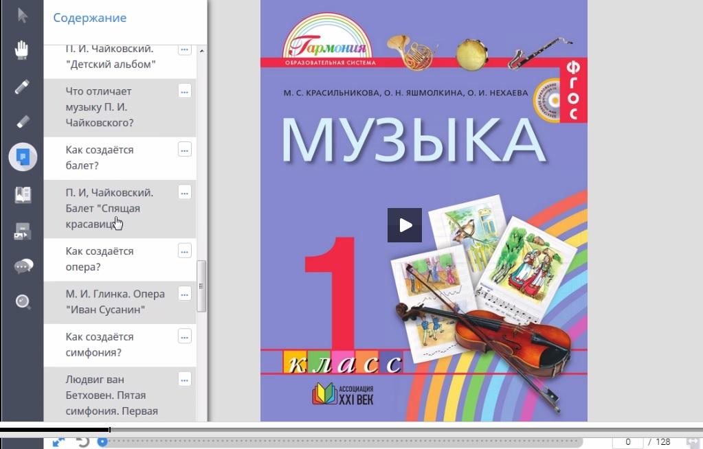 Где Скачать Учебники Для Школы Бесплатно
